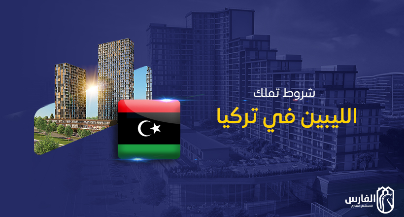 conditions-of-ownership-of-the-libyans-in-turkey