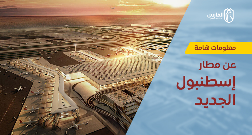 Important information about Istanbul's new airport