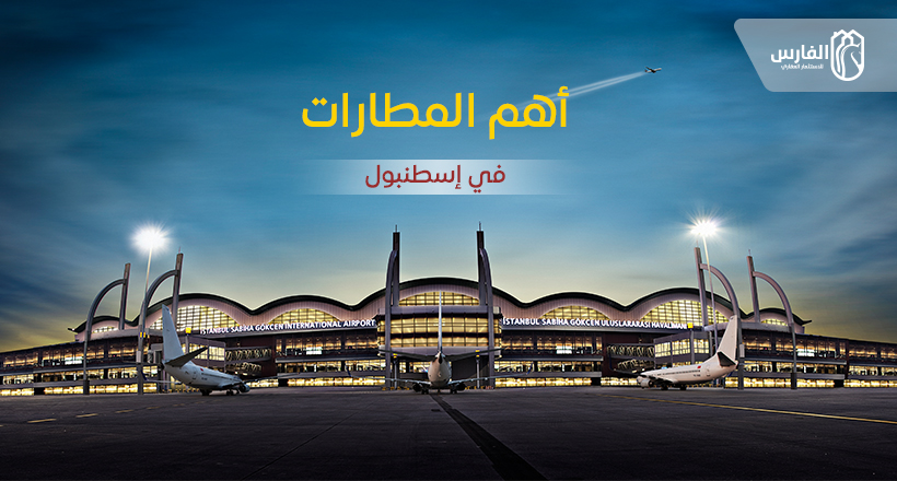 the-most-important-airports-in-istanbul